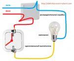 Как установить выключатель света одноклавишный – Подключение двухклавишного выключателя света, подключение одноклавишного выключателя света. Подключаем два светильника через выключатель двухклавишный. Как установить одноклавишный выключатель света