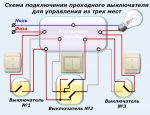 Установка проходных выключателей схема – Подключение проходного выключателя — 2 ошибки и недостатки. Схема подключения с двух и 3-х мест.